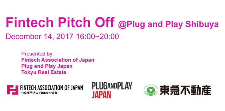 「Fintech Pitch Off」登壇の注目Fintechサービスをご紹介【イベントレポート①】