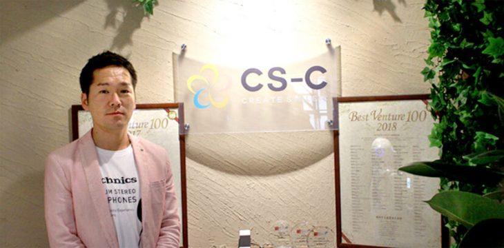 テクノロジーでローカルビジネスの課題を解決【CS-C インタビュー前編】