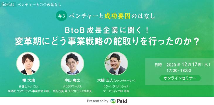 【イベントレポート後編】BtoB成長企業に聞く!変革期にどう舵取りを行ったのか?<ゲスト:クラウドサイン・クラウドテック>
